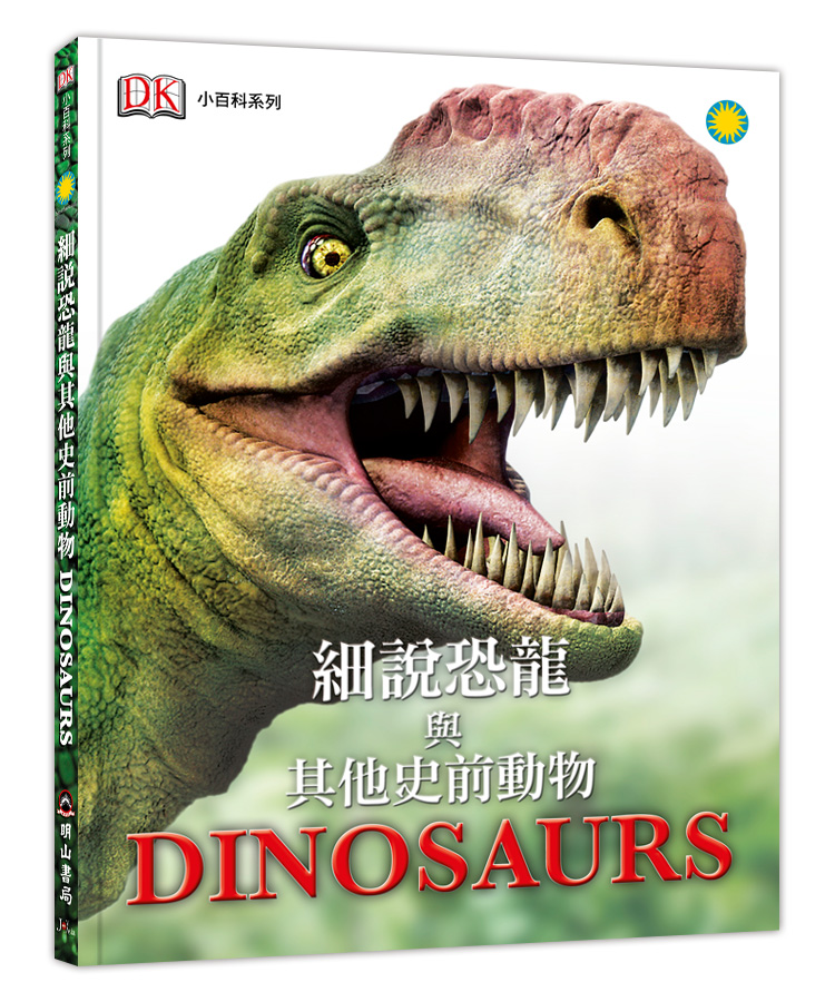 细说恐龙与其他史前动物